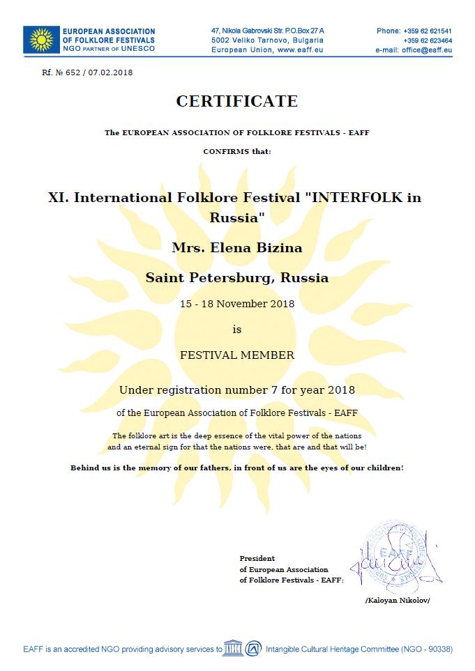 Сертификат участника EAFF 2018